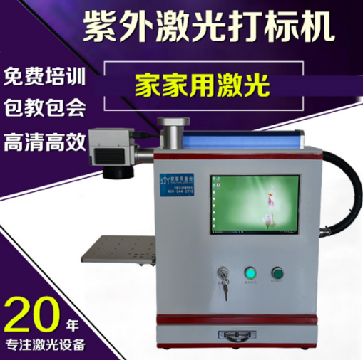 紫外镭射机商标LOGO打标机 产品LOGO商标雕刻机——高精度激光打标机 镭射机