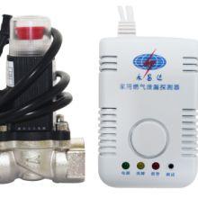 供应燃气报警器带电磁阀 燃气报警器优质厂家批发