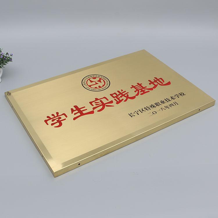 上海钛金牌匾定制