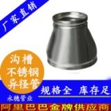 sus316l沟槽式异径对接头直通管件,广东永穗管业品牌沟槽式异径对接头直通配件接头连接件采购报价单 沟槽式异径对接直通