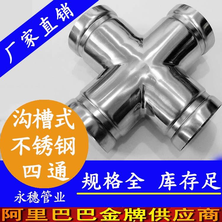 sus316l沟槽式等径四通管件,消防水管专用不锈钢等径四通配件,卡箍连接沟槽四通连接件销售价格表