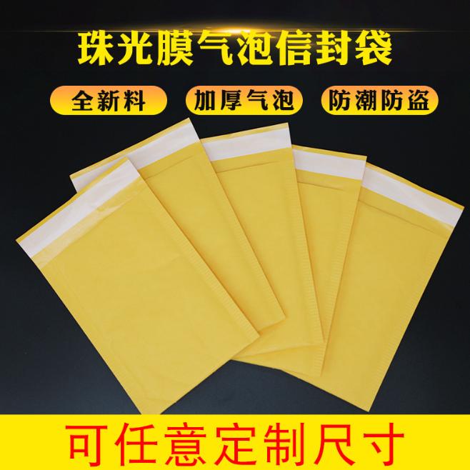 黄色牛皮纸气泡信封袋 防震气泡袋服装快递包装袋定制防水气泡袋