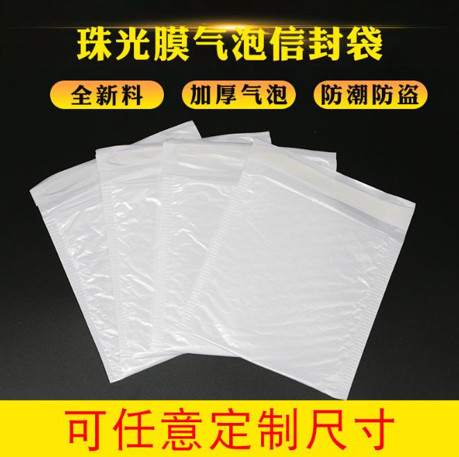 白色珠光膜气泡袋信封袋样品 快递袋服装包装袋防震汽泡信封袋样