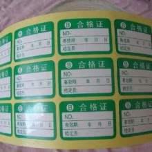 条码标签纸厂家批发价格,杭州条码标签纸公司电话批发