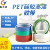 彩色定制高温胶带 厂家直销彩色定制高温胶带 耐高温胶PET绿色高温胶带可定制