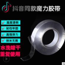 纳米无痕胶带 厂家供应新款魔力胶带 高强透明粘性牢固弹力胶带 纳米无痕胶带