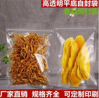 塑料袋 透明平底自封袋 透明食品密封袋子零食包装袋塑料夹链封口袋现货