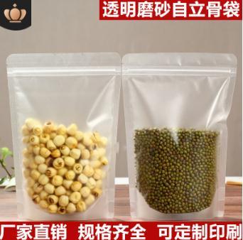 食品袋厂家 磨砂透明自立袋自封袋塑料包装袋透明食品自立密封袋子可批发定制