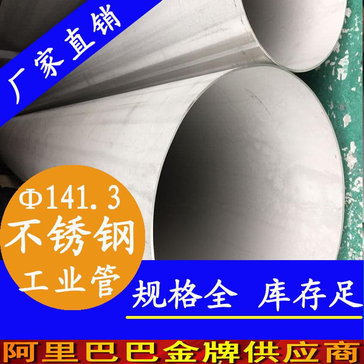 141.3*3不锈钢工业管广东永穗管业品牌,dn125不锈钢工业级焊管生产厂家,厚壁工业用直缝焊管价格表