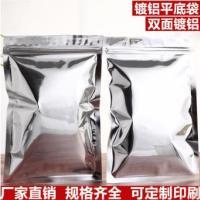 铝箔袋 镀铝自封骨袋平底袋铝箔封口袋不透光食品包装袋密封袋