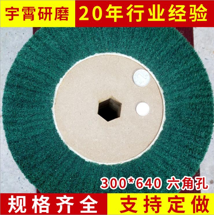 厂家直销 3m研磨轮 抛光研磨轮 国产绿色300*640六角孔飞翼轮