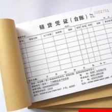 樟木头无碳复写纸3联单5联单印刷厂家  常平单据办公表格表单印刷价格批发