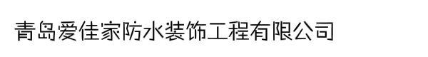 青岛爱佳家防水装饰工程有限公司