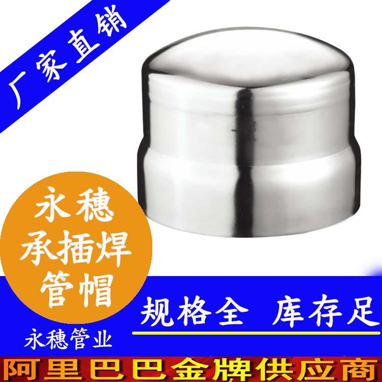 316L承插焊管帽工厂报价单,广东永穗管业不锈钢水管管帽,承插焊式不锈钢管帽现货批发价格表