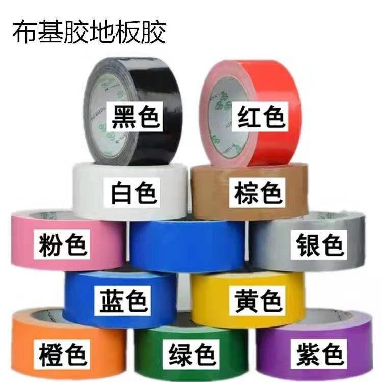 布基胶带厂家-布基胶地板胶厂家定制-布基胶地板胶批发价格-布基胶地板胶专业供应