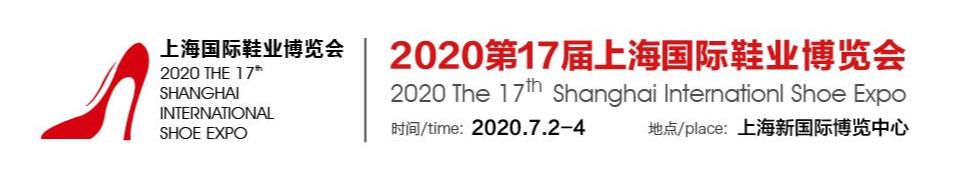 2020第17届上海国际鞋业博览