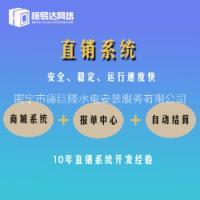 广州直销软件开发公司哪家好,商城系统开发 直销商城 直销系统