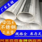 DN25不锈钢工业管中国十大企业排行榜,永穗品牌33.4×2.77不锈钢工业管价格表,不锈钢工业管规格表