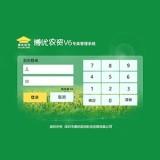 徐州博优农资专卖V6管理系统产品追溯码管理软件一码贯通全流程高毒农药处方管理软件