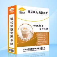 徐州奶茶店管理软件 博优奶茶v6管理系统奶茶店、咖啡店、果饮店、凉茶店、茶饮店、冰激凌店等
