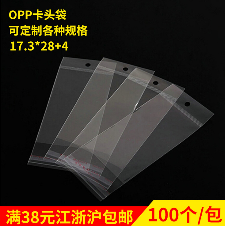 opp珠光膜卡头袋塑料透明包装袋吸管袋不干胶食品袋自粘袋批发
