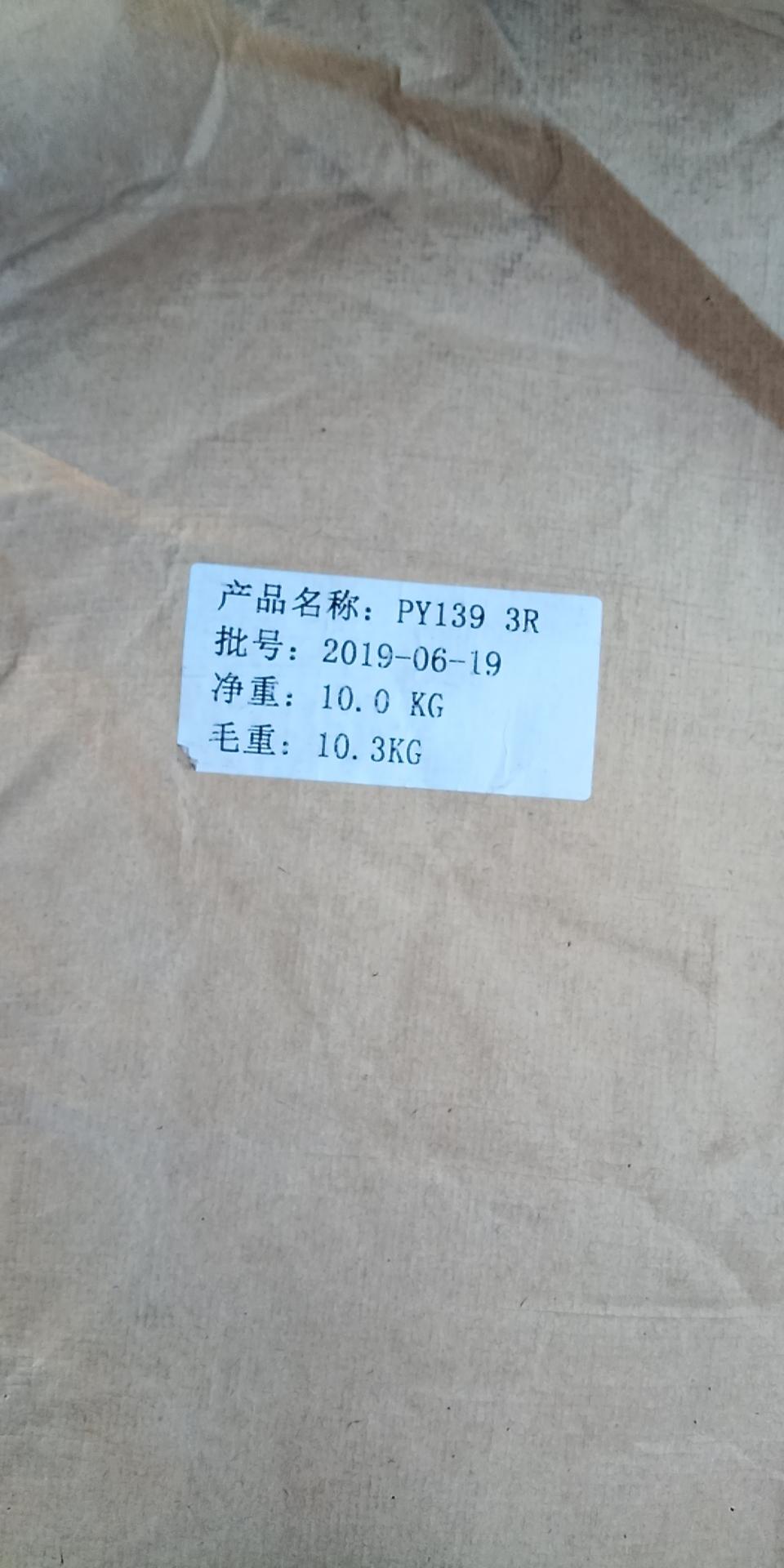 颜料黄PY139  3R