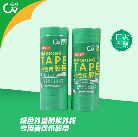 厂家批发外墙喷漆防紫外线专用绿色美纹纸胶带耐高温美纹纸胶带