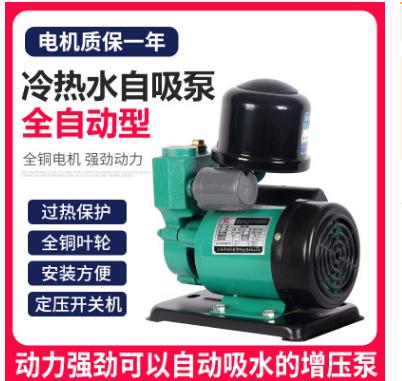 上为智能增压泵_自吸泵供应商_全自动冷暖自吸泵直销厂家
