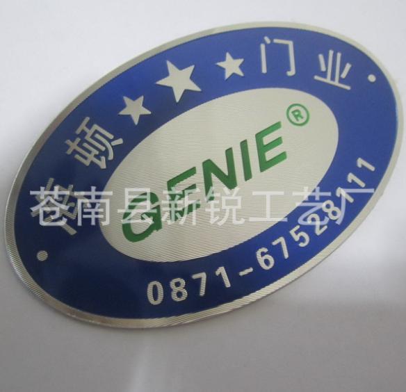 定制机械设备面板标牌 设备面板标牌报价 设备面板标牌批发 设备面板标牌供应商 设备面板标牌生产厂家