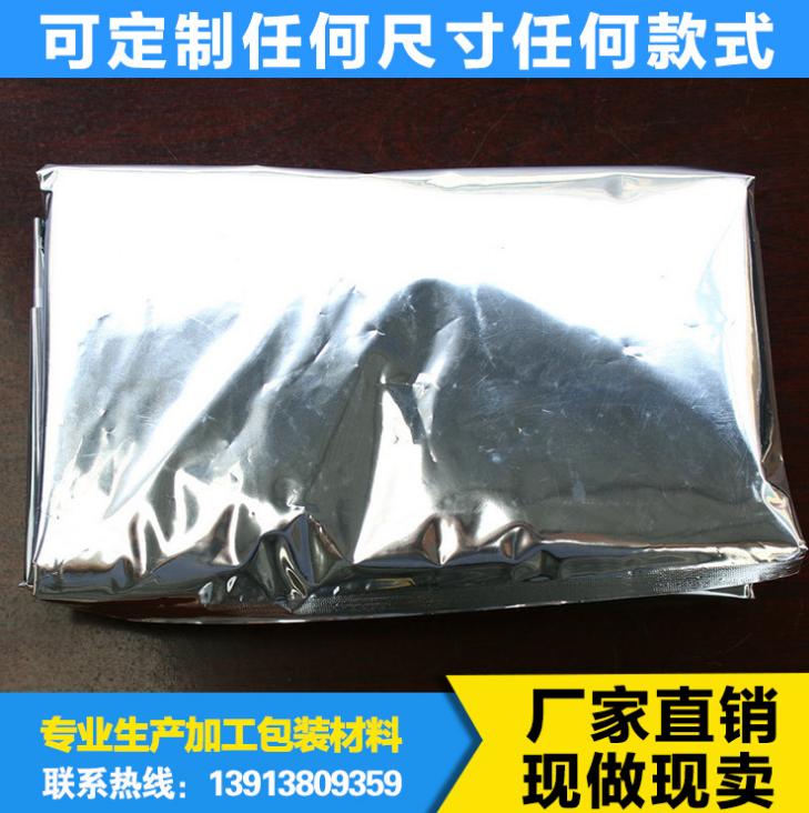 铝箔自立自封袋 铝箔立体袋 铝箔平口袋 批发塑料包装密封袋