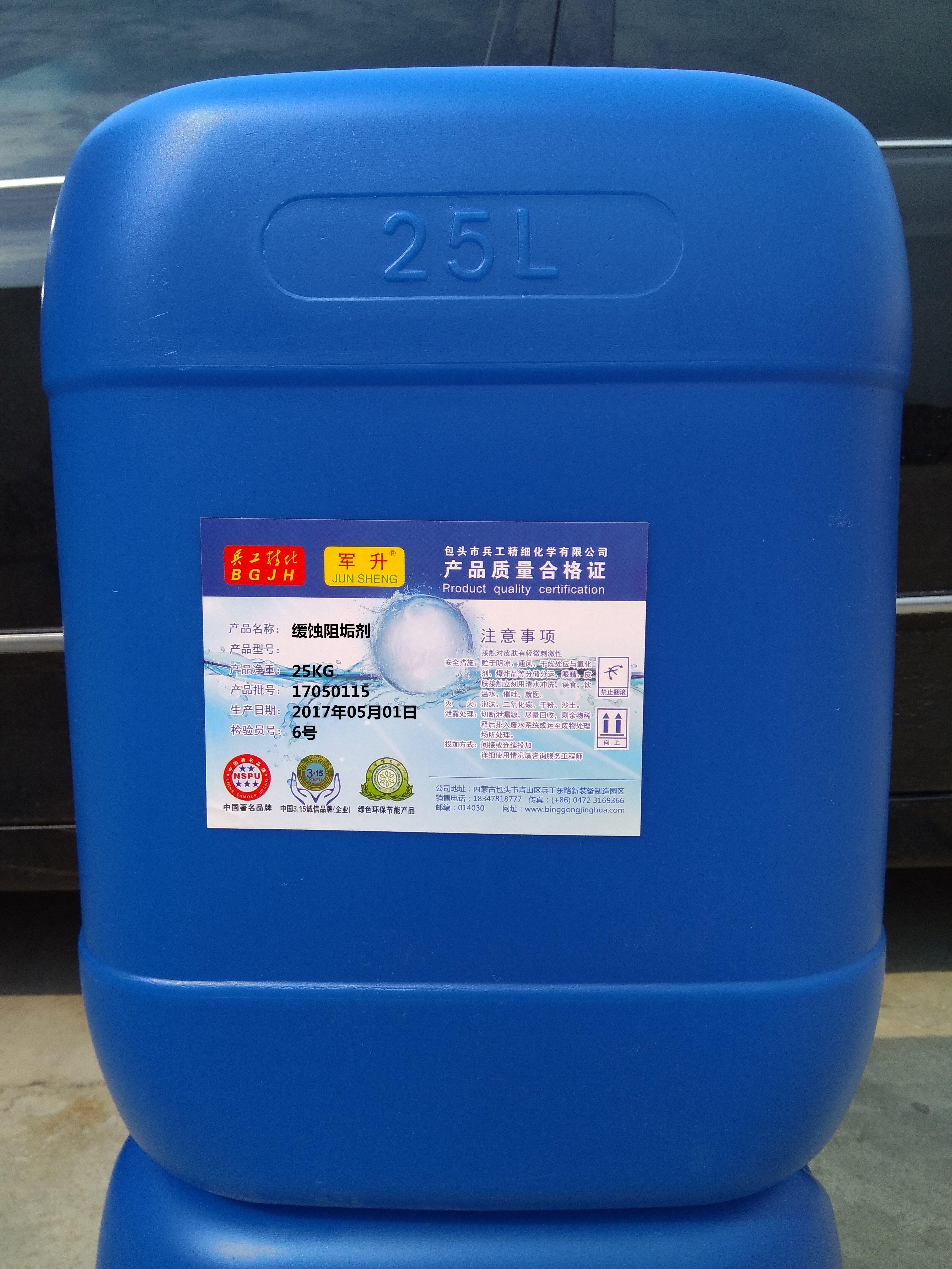 缓蚀阻垢剂锅炉阻垢剂