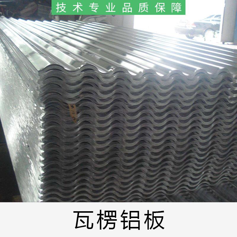 厂家直销 瓦楞铝板订制公司电话 江苏瓦楞铝板哪家好 量大从优