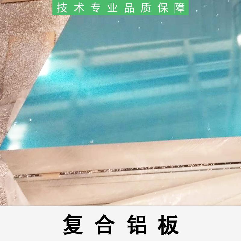 复合铝板厂家批发报价 江苏复合铝板公司 欢迎电联