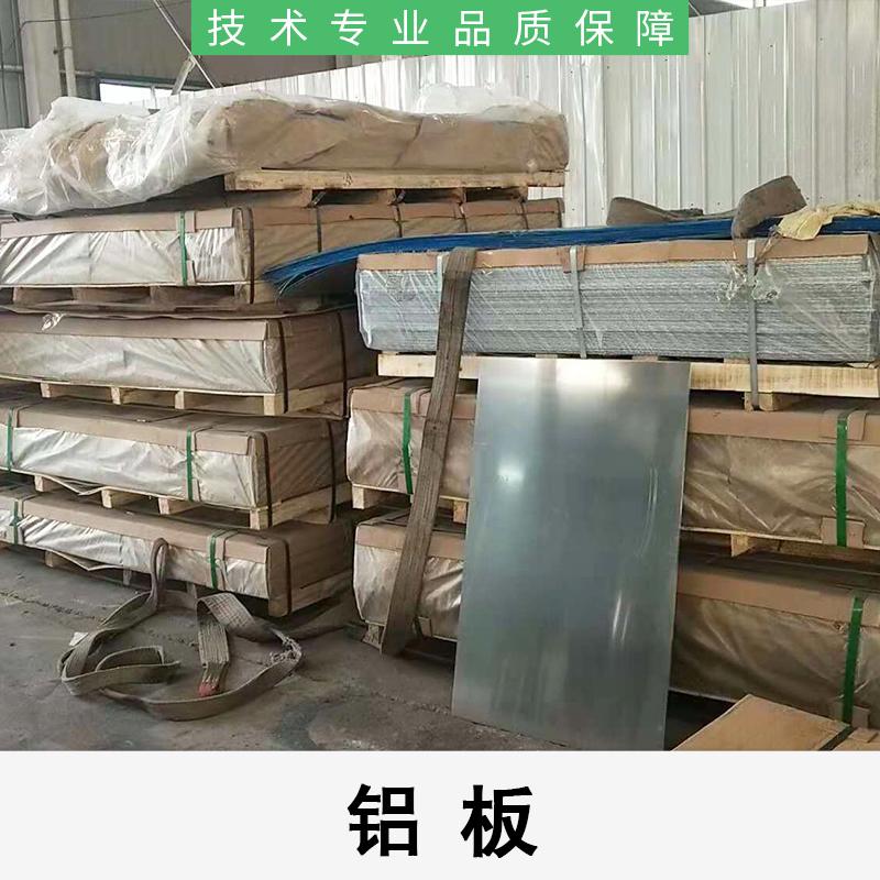 厂家直销 铝板订制电话/徐州铝板公司电话批发市场价格 量大从优