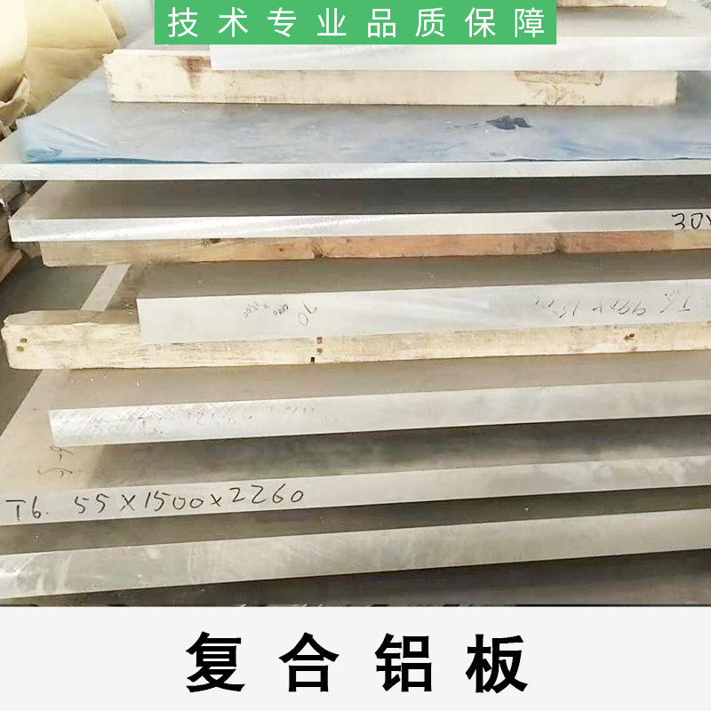 复合铝板订制 江苏复合铝板厂家直销批量价格 量大从优