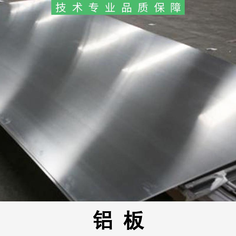 厂家供应 江苏铝板厂加工订制 徐州铝板优质供应商 量大从优