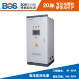 270V高压直流电源博奥斯厂家直销30A