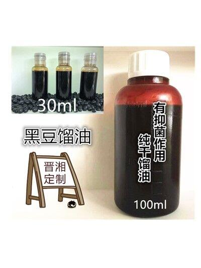 西安  黑豆馏油原液30ml现货