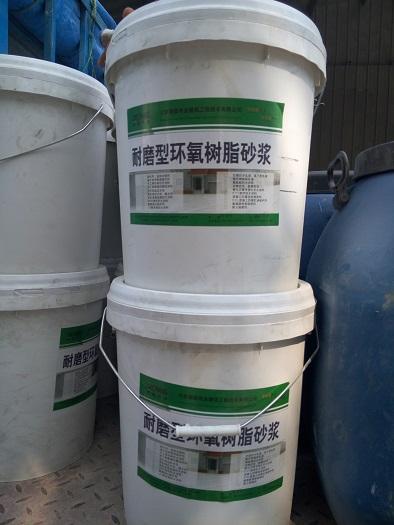 环氧砂浆,改性环氧树脂砂浆_环氧砂浆厂家批发