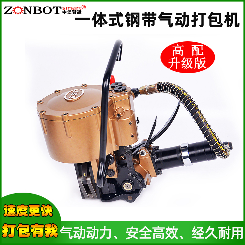 GZA32高配气动钢带一体打包机 pet塑钢打包机 大拉力铁皮带升级版