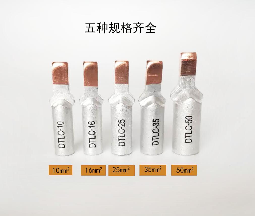 铜铝插针 接线端子销售