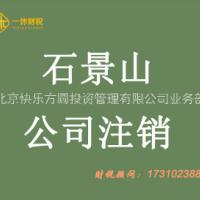 石景山区企业注销流程吊销转注销
