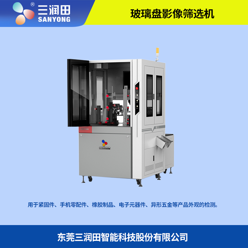 肇庆CCD影像视觉筛选机生产厂家,肇庆玻璃盘影像筛选机厂家电话,肇庆视觉影像筛选机报价价格