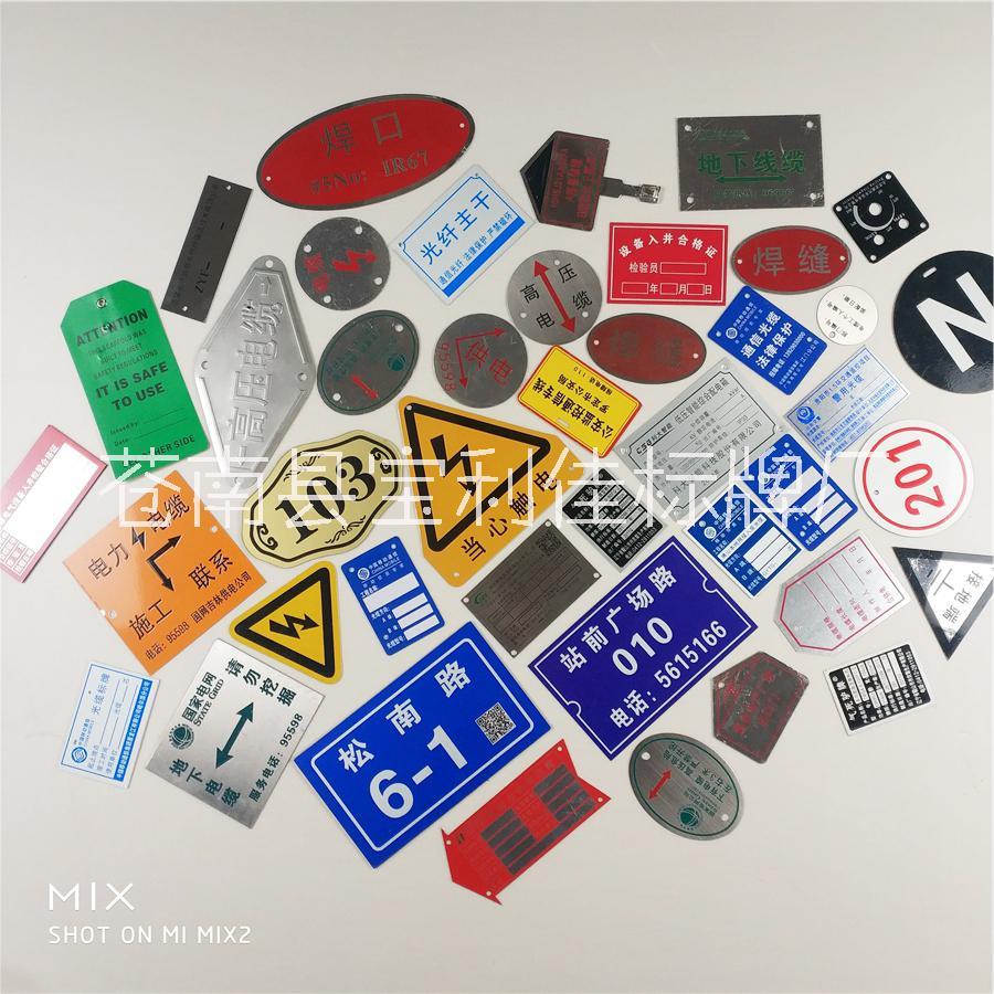 标牌生产厂家 反光电力标牌  线路牌 杆号牌 塔号牌 相序牌
