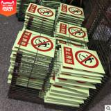 夜光手工印刷标牌 夜光膜标牌 夜光警示牌 夜光安全标志