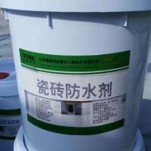 瓷砖防水渗透剂,瓷砖防水宝_瓷砖防水剂厂家批发