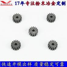 15齿数粉末冶金小模数齿轮 翔宇粉末冶金厂家加工定制 15齿齿轮图片