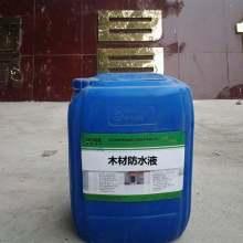 板材防水剂,木材防渗宝_木材防水液图片