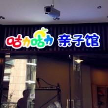 上海门头招牌发光字广告灯箱制作,店面广告发光字,门头灯箱,点餐收银灯箱制作图片