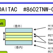 8602TNFW-05薄膜基材图片